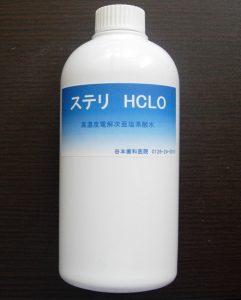 谷本歯科-ステリHClO