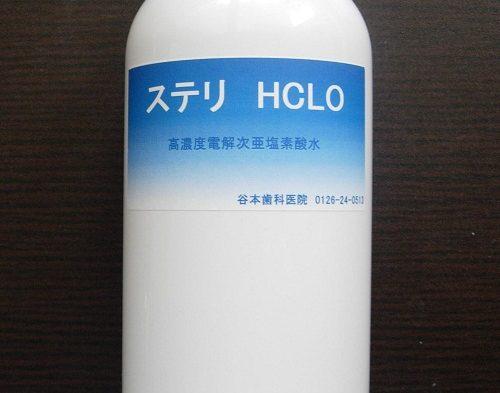 歯周病・虫歯・口臭予防に最適な機能水→ステリ水